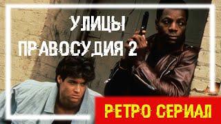 Улицы Правосудия 2 (4 серия)