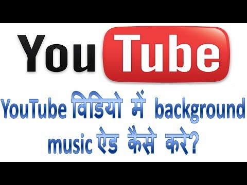 how to add background music on youtube uploaded video   Youtube video me music add kaise kare