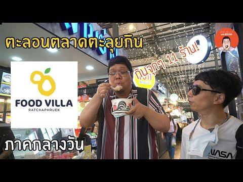 EP159 Bangkok Thailand | ตะลอนตลาดตะลุยกิน Food Villa ราชพฤกษ์ ภาคกลางวัน | Eat Around With Bryan