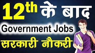 What to do after 12th Science/Arts/Math/Commerce| Jobs after 12th Science|Courses after 12th Biology