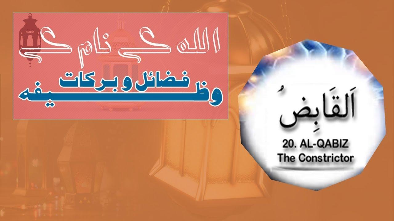 Ya Qabiz Meanings in Urdu and Hindi Fazail Barakat and Wazifa