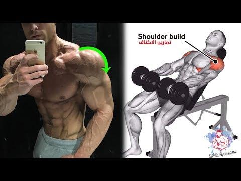 أقوى 7 تمارين الكتف كمال الاجسام (تكوير الكتف ) - Shoulder Exercises