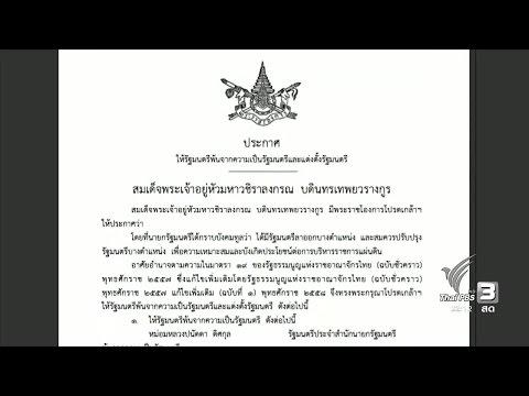 ประกาศ ราชกิจจานุเบกษา ให้รัฐมนตรีพ้นจากความเป็นรัฐมนตรี 7 ตำแหน่ง และแต่งตั้งรัฐมนตรีใหม่12ตำแหน่ง