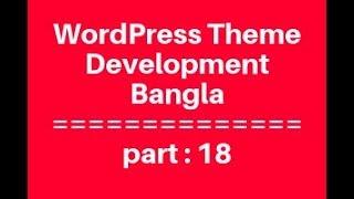 WordPress Theme Development Bangla Tutorial for Beginners Full Step By Step - part 18