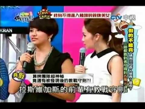20120602你猜你猜你猜猜猜_賭場算牌美女唐宏安.mpg - YouTube