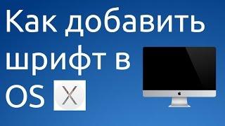 Как скачать и установить новый шрифт в #mac os x