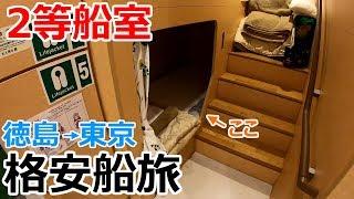 格安フェリーの2等船室で徳島から東京を目指すかなり揺れる船中泊