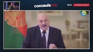 Лукашенко стал действовать ЖЕСТКО! ОППОЗИЦИИ КОНЕЦ! Соловьев о ситуации в Белоруссии