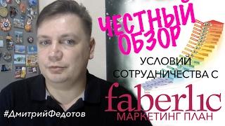 Честный обзор маркетинг плана компании Faberlic  Взгляд со стороны