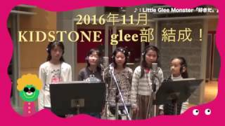 KIDSTONE glee部が11月に結成! 挑戦する曲は、Little Glee Monsterの「...