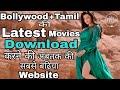 [Hindi] Best website latest bollywood movies download | Tamil movies | bollywood hd movies download