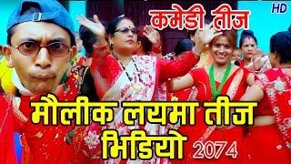 New Nepali Comedy Teej Video 2017/2074 || छ छैन मायाले बाटो चिनेको || By Dilli Poudel & Anita Chetri