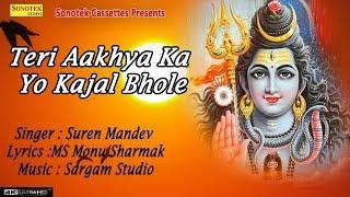 Teri Aakhya Ka Yo Kajal Bhole # Mr Namdev # Monu # Latest Bhole Baba Song 2018 # Maina Haryanvi