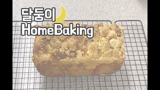 달둥이 홈베이킹 밤식빵 만들기