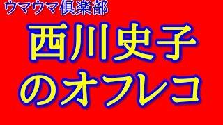 【真実】西川史子 合コンの真相暴露!? *チャンネル登録をお願いしま...