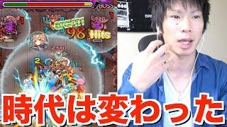 【モンスト】イザナミ!恐ろしいほどの時代の変化がコチラ!【TUTTI】 thumbnail