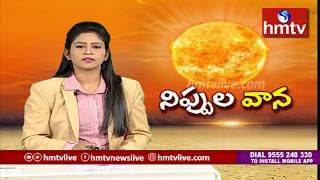 Hyderabad Summer Temperature Report | Weather Forecast | hmtv