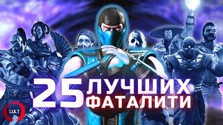 25 лучших фаталити Mortal Kombat!