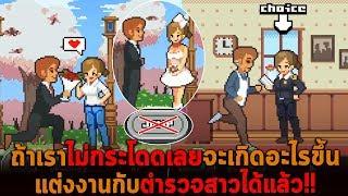 ถ้าเราไม่กระโดดเลยจะเกิดอะไรขึ้น แต่งงานกับตำรวจสาวได้แล้ว Life is a Game
