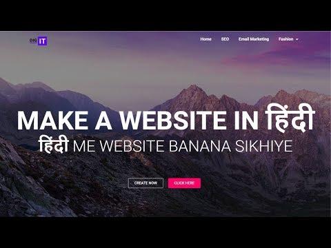 Website Kaise Banaye Hindi Me - How to make a WordPress Website 2018 - 동영상