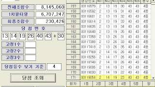 [로또 832회 당첨번호 예상번호] 당첨 조합 조회