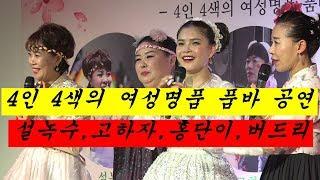 4명의 여자명품 품바공연 - 설녹수,고하자,홍단이,버드리 각기다른 개성의 명품품바들의 공연