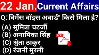 22 January 2019 Current Affairs | Daily Current Affairs | Current Affairs in Hindi