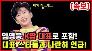 임영웅 K팝을 대표하는 스타들과 나란히 언급 화제, 트…