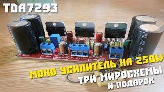 #150 Обзор посылки с Китая, Готовый усилитель звука на 250W, TDA7293  mono 3