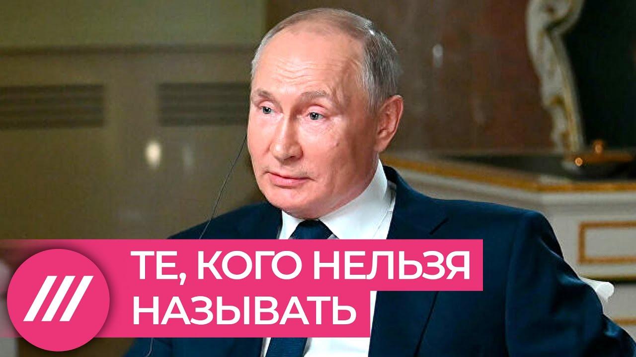 Чьи имена не произносит Путин и почему