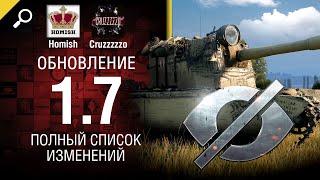 Обновление 1.7 - Полный Список Изменений - От Homish и Cruzzzzzo [World of Tanks]