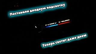 Пересвет печки ваз 2114//светит даже днем (7 серия)