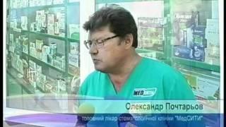 Открытие стоматологического центра