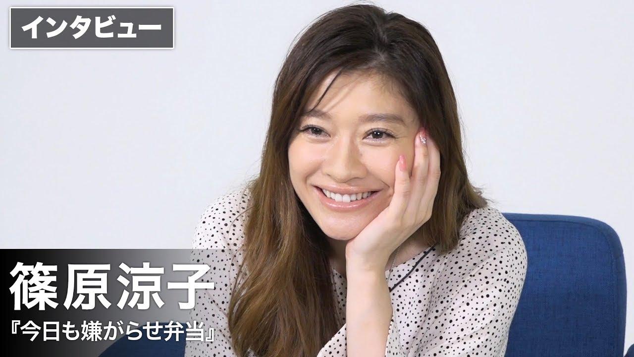 弁当 映画 篠原 涼子