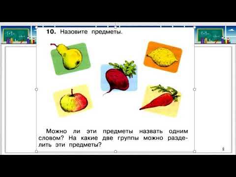 Предмет и слово  Русский язык  1 класс