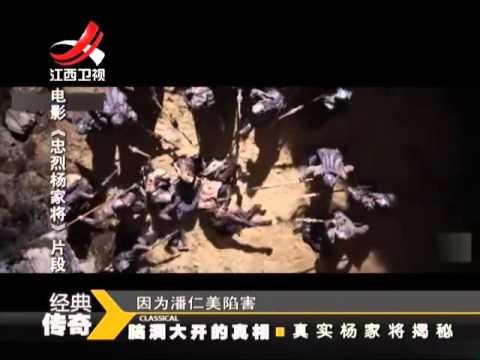 20150304 经典传奇  揭秘历史上真实的杨家将 潘仁美竟是杨业的贵人