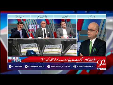 Download Youtube: Breaking Views with Malick - 21 October 2017 - 92NewsHDPlus