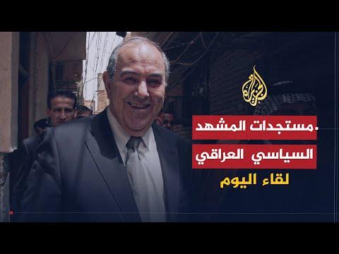 لقاء اليوم - إياد علاوي