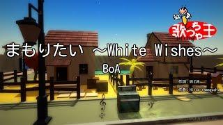 【カラオケ】まもりたい 〜White Wishes〜/BoA