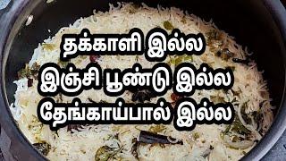 இதைவிட சுலபமான லஞ்ச் பாக்ஸ் ரெசிபி இருக்கவேமுடியாது   Easy lunch box Recipe in Tamil   Village food