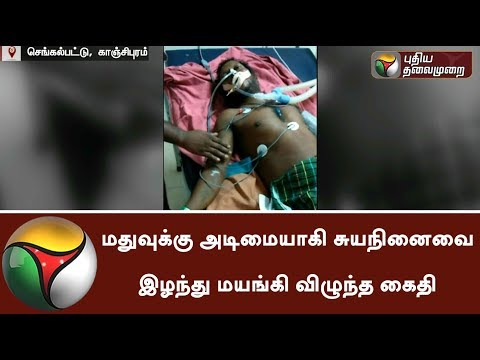 Prisoner who lost consciousness due to Alcohol Addiction admitted in hospital at Kanchipuram