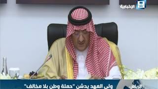 ولي العهد : خادم الحرمين الشريفين وافق على حملة وطن بلا مخالف