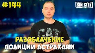 Город Грехов 144 - Разоблачение лжи Астраханской полиции