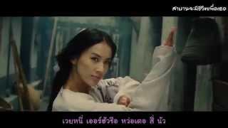 เพลง ประกอบหนังตํานานเดชพญางูขาว (Sub Thai)