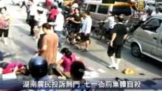 湖南農民投訴無門 七一衙前集體自殺