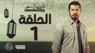 مسلسل ظرف اسود - الحلقة الأولى - بطولة عمرو يوسف - Zarf Esswed Series HD Episode 01 HD
