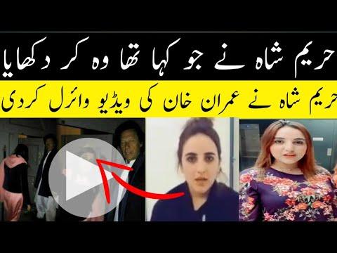 Hareem shah viral today imran khan video hareem shah viral imran khan full video?