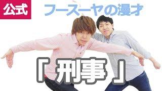 【公式】フースーヤの漫才「刑事」 thumbnail