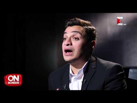 on screen - لقاء خاص مع مؤسسى شركة - فنون مصر للإنتاج الفني -  - 21:20-2018 / 1 / 18