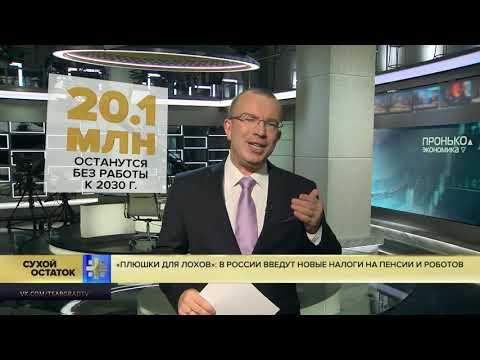 Юрий Пронько: «Плюшки для лохов» - в России введут новые налоги на пенсии и роботов?